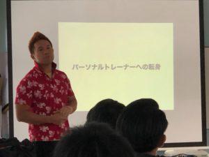 講師,セミナー
