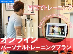 オンラインパーソナルトレーニング 自宅でオンライントレーニング