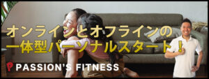 オンラインパーソナルトレーニング 沖縄